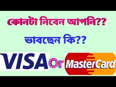 Visa Or Master Card [কোনটা নিবেন  আপনি] Visa Card Master Card ■ Visa Or Master Credit Card