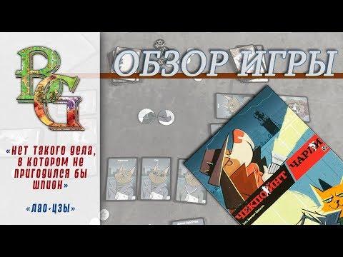 Настольная игра Чарли Чекпоинт Обзор