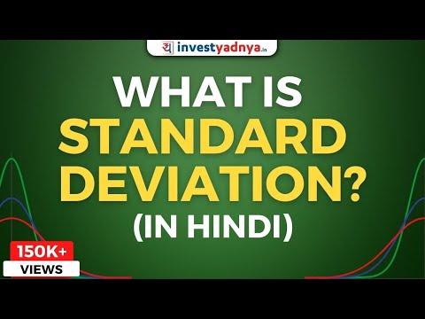 What is Standard Deviation in Hindi   Standard Deviation kya hai?