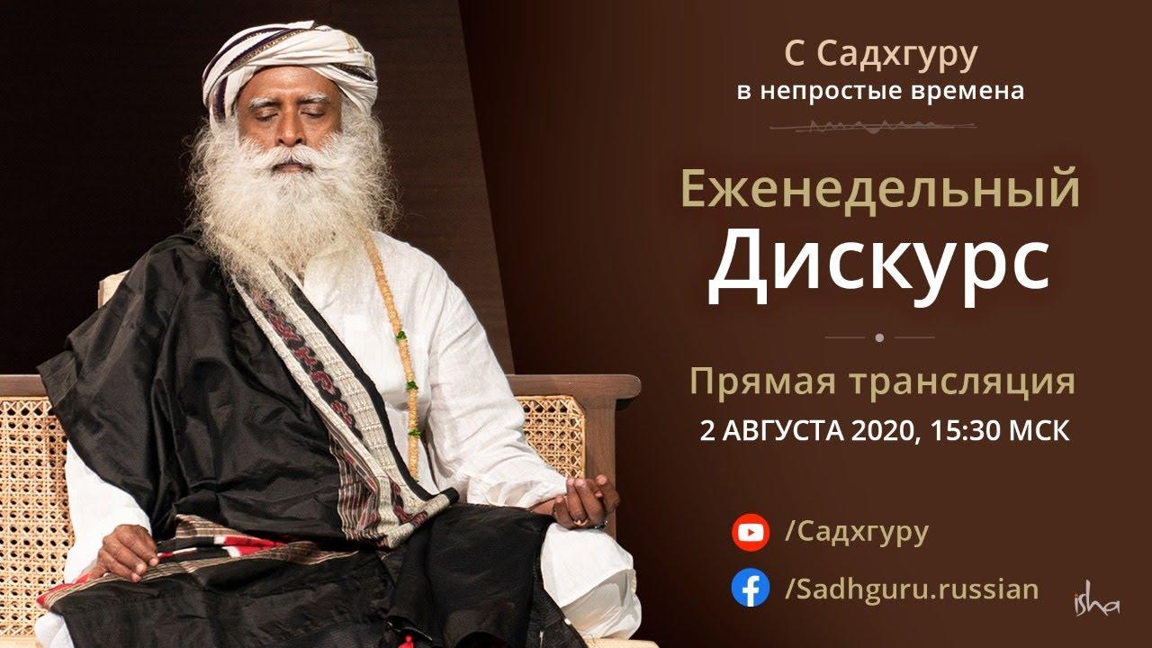 Еженедельный дискурс с Садхгуру   2 августа 2020, 15:30 МСК