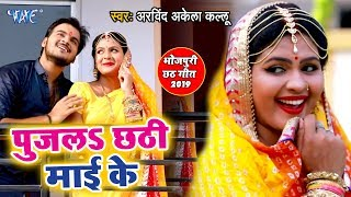 #Arvind Akela Kallu और #Chandani Singh का सबसे धांसू छठ गीत वीडियो | ए धनि छठ करS |