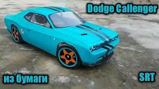 Как сделать модель машины из бумаги! (Dodge Challenger SRT)