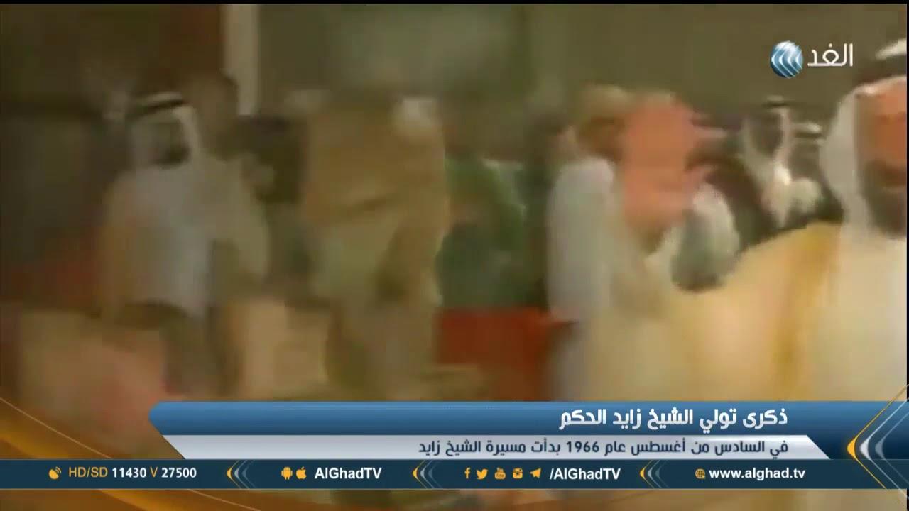 الكاتب الإماراتي أحمد إبراهيم-دبي على الهواء مباشرة لقناة الغد في حوار وطني عن مئوية عيد جلوس زايد