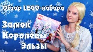 Сборка и обзор набора LEGO - Замок Королевы Эльзы (Elsa's Sparkling Ice Castle)
