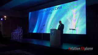 Премия «Крылья России — 2010» 1/15(, 2011-04-04T03:26:05.000Z)