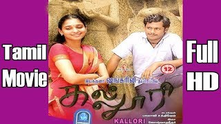 Kalloori Full Tamil Movie || 2007  || Tamannaah, Akhil, Hemalatha || Full HD