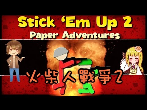 Stick Em Up 2 Part 1