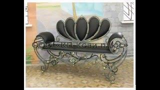 Кованые диваны(Купить кованый диван от компании ООО