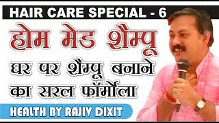 Rajiv Dixit- Home made shampoo formula, घर पर शैम्पू बनाने का फोर्मोला