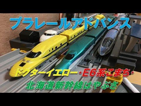 プラレールアドバンス ドクターイエローIRコントロール走行・E6系こまち・H5系はやぶさ連結走行♪出発進行!