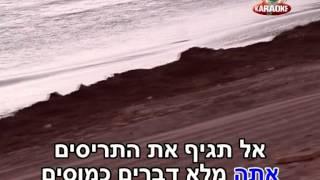 חלומות - אייל גולן- שרים קריוקי