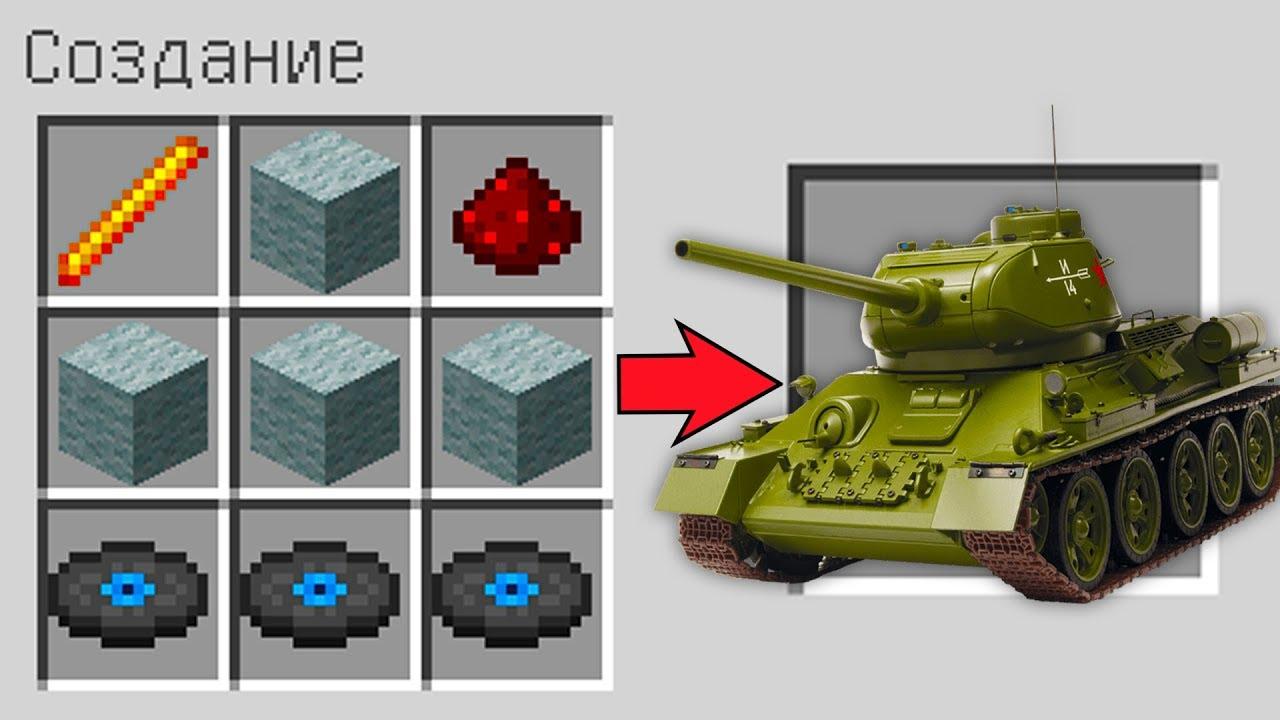 как крафтить танки в майнкрафте #6