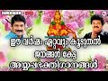 Download എന്നെന്നും മികച്ച അയ്യപ്പഭക്തിഗാനങ്ങൾ | Hindu Devotional Songs Malayalam | Ayyappa Songs Malayalam MP3 song and Music Video