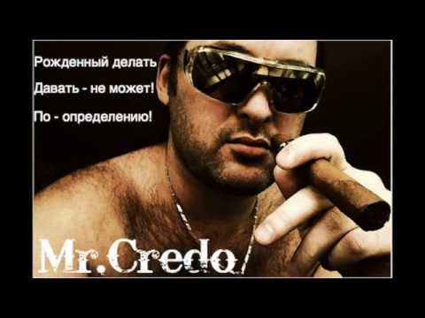 Mr.Credo Чудная долина - [Official video] 2002