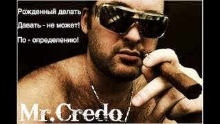 "Download Mr.Credo ""Давай,лавэ!"" [Official track] 1997 Mp3 and Videos"