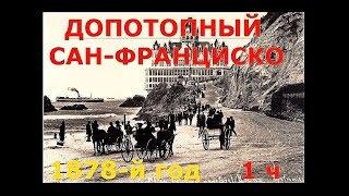 ДОПОТОПНЫЙ САН-ФРАНЦИСКО. 1878 год Панорама. ГДЕ ЛЮДИ? 1ч