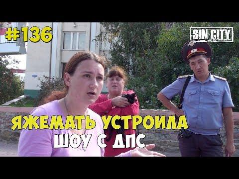 Город Грехов 136 - ЯжеМать устроила шоу с ДПС