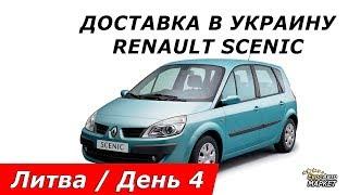 Доставка в Украину RENAULT SCENIC / Литва - День 4
