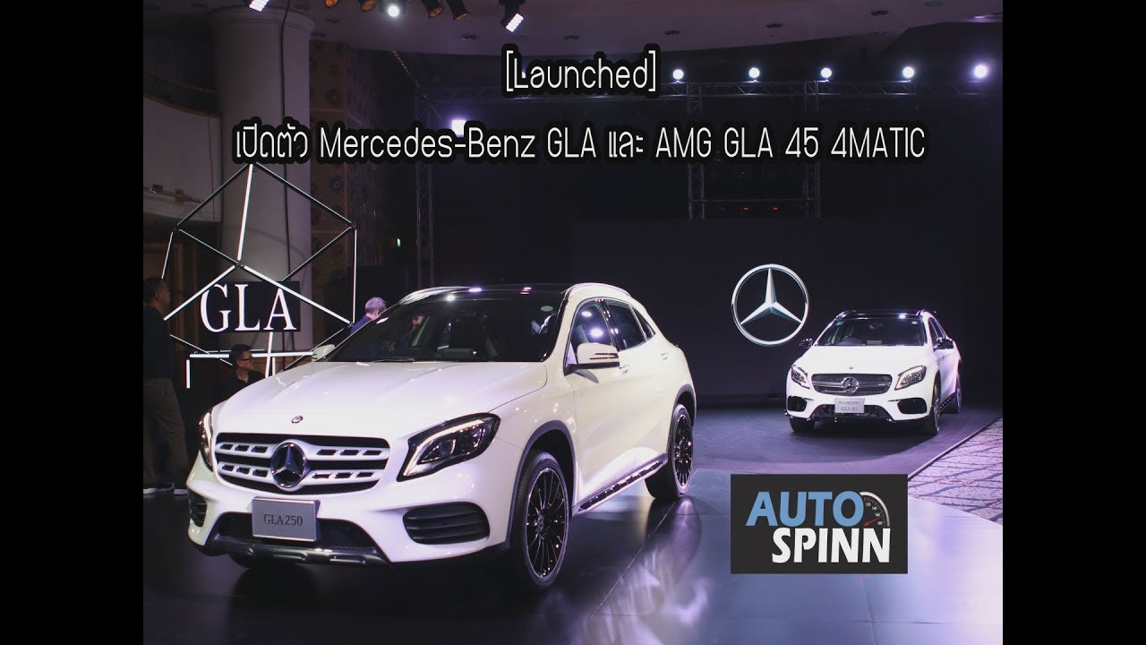 [VDO Launched] Mercedes-Benz GLA และ Mercedes-AMG GLA45 4MATIC โฉมใหม่ ลงตัวยิ่งขึ้น