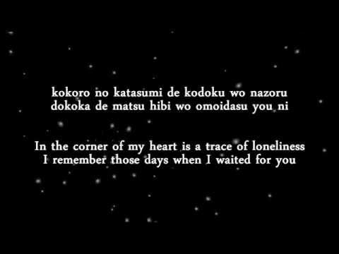 Captain Earth OST - Mugen no Hana [Ai Kayano] LYRICS