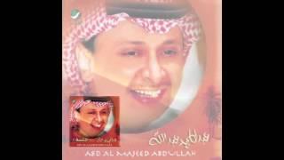 Abdul Majeed Abdullah … Bashel Hobak | عبدالمجيد عبدالله … باشل حبك
