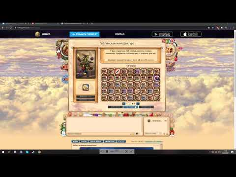 НЕБЕСА уникальная игра,открываем лотку сова хекима