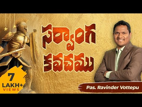 SARVAANGA KAVACHAMU (సర్వాంగ కవచము) Latest telugu Christian Song by Pastor. Ravinder Vottepu
