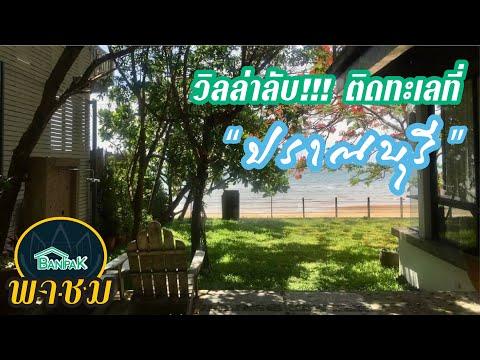 Pam villa วิลล่าลับ ติดทะเลปราณบุรี  ที่เเท้ทรู !!