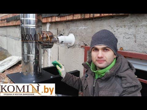 Как подключить коаксиальный дымоход к отопительному котлу