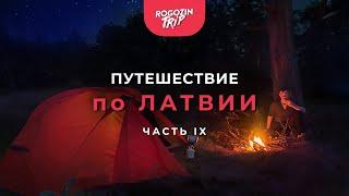 Путешествие по Латвии. Часть 9. Брошенный дом. День Победы.
