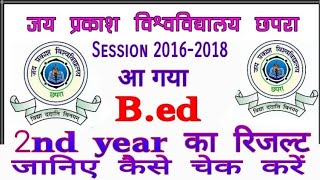 JPU B.ed 2nd year session 2016-18 Results||How to check jpu B.ed 2nd year session 2016-18 Results