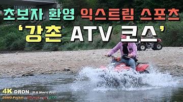 초보자도 즐기는 익스트림 강촌 ATV(사발이) 코스