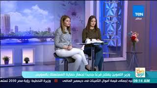صباح الورد - وزير التموين يفتتح فرعا جديدا لجهاز حماية المستهلك بالسويس