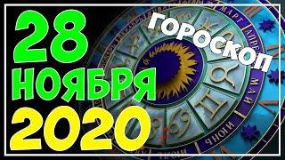 Фото Гороскоп на сегодня 28 ноября 2020   Гороскоп на завтра 28 ноября 2020 [ВСЕ ЗНАКИ ЗОДИАКА]