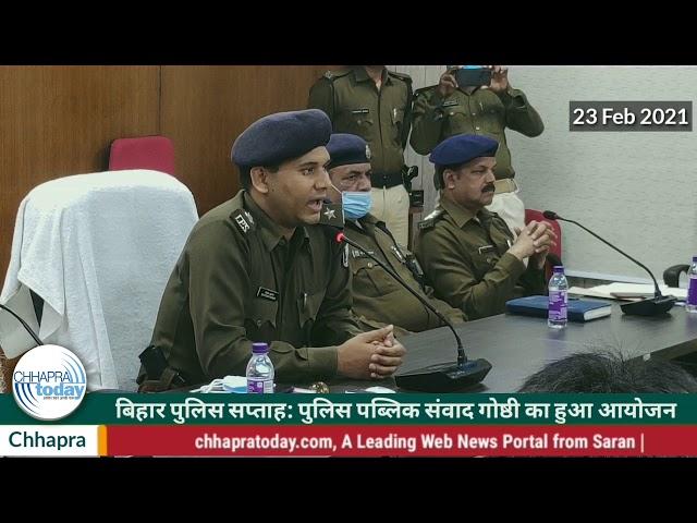 बिहार पुलिस सप्ताह: पुलिस पब्लिक संवाद गोष्ठी का हुआ आयोजन