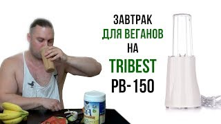 Единый завтрак для вегатарианца, вегана, сыроеда и мясоеда в персональном блендере Tribest PB-150.