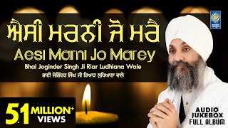 Aesi Marni Jo Marey  - Bhai Joginder Singh Riar Ludhiana Wale | Kirtan Jukebox | | Amritt Saagar