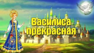 Скачать Василиса прекрасная Аудиосказка