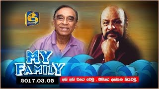 My Family | Sanath Nandasiri with Wijeratne Warakagoda - 05th March 2017