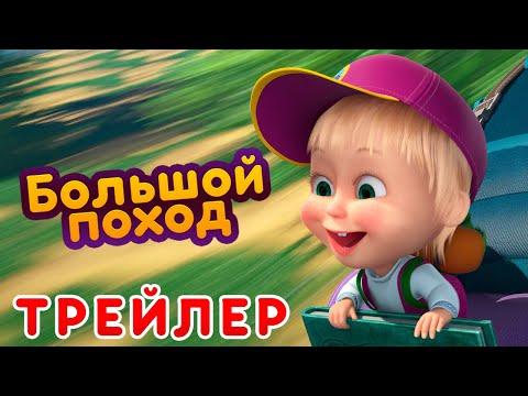 Маша и Медведь - 🏕️ Большой поход 🌋 (Трейлер) Премьера нового сезона! 💥