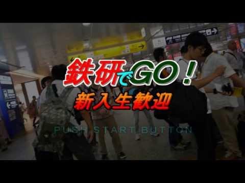 近畿大学クラブ紹介|文化会-鉄道研究会