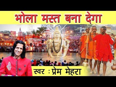 Kawad Song | Bhola Mast Bana Dega  | सुपरहिट शिव भजन | Prem Mehra | Bhakti Bhjan kirtan