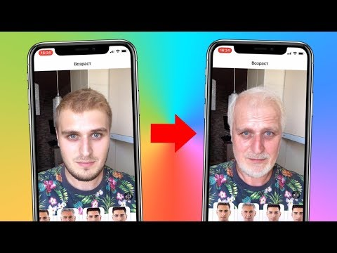 Приложение старение! FaceApp скачать на IPhone и Android ! Приложение которое все ищут!