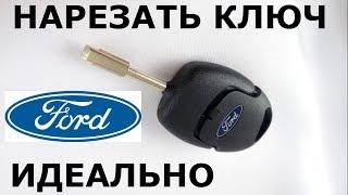 Сделать ключ ФОРД