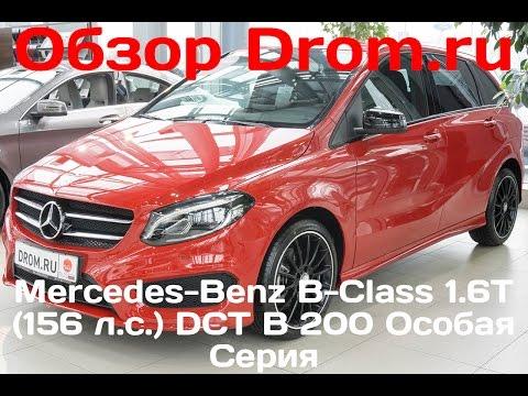 Mercedes-Benz B-Class 2017 1.6T (156 л.с.) DCT B 200 Особая Серия - видеообзор