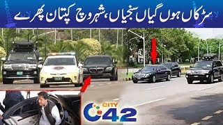 VIP Protocol Of PM Imran Khan in Lahore | City 42