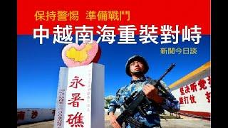 中越万安滩对峙--中国宣示南海主权 越南跳脚 日本遭殃 美国插针《新闻今日谈》30072019   新西兰华人电视 World TV