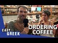 How to order coffee in Greece? | Super Easy Greek 15