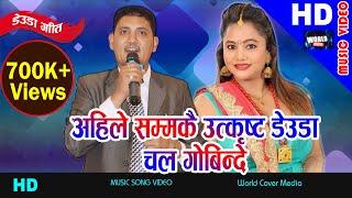 New Nepali  Deuda Song 2016  Chal Gobinde By Suresh Shahi & Purnakala B C