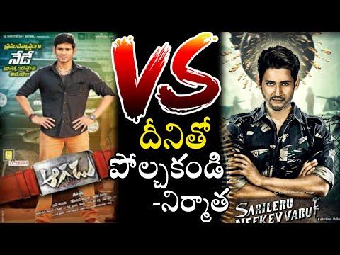 Sarileru Neekevvaru Movie Producer About Aagadu | Rashmika Mandanna | Anil Ravipudi | News Mantra